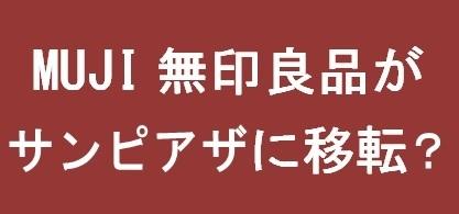 無印良品の公式サイトで新札幌アークシティduo-1 4Fで営業している「無印良品」が3月31日で閉店するという情報がありました。